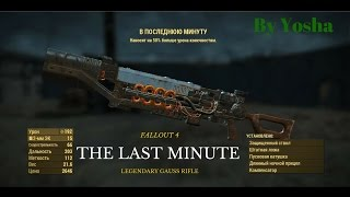 Fallout 4. Легендарная винтовка Гаусса. Legendary Gauss Rifle. В последнюю минуту.