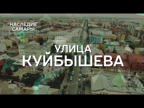 Улица Куйбышева | Наследие Самары