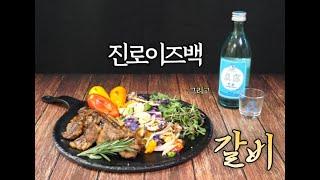 진로이즈백 맛있게 먹는 방법/ 소주앤갈비/ Soju a…