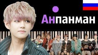BTS - Anpanman (НА РУССКОМ) ● караоке | PIANO_KARAOKE ● ᴴᴰ + НОТЫ &  MIDI