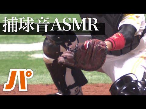 【ASMR】三振と捕球音だけを味わう10分間をあなたに。