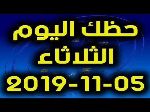 Photo of حظك اليوم الثلاثاء 05 تشرين الثاني نوفمبر 2019 – حظك اليوم