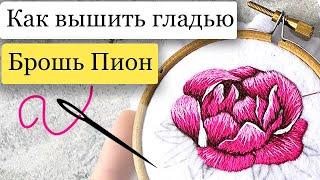 Брошь Пион. Видео курс по вышивке гладью - как вышить брошь Пион?