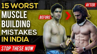 15 Worst MUSCLE BUILDING MISTAKES in INDIA | Biggest Diet and Workout Mistakes