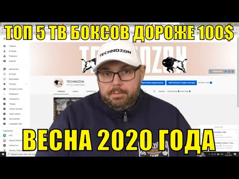 АБСОЛЮТНЫЙ ТОП 5 ТВ БОКСОВ ДОРОЖЕ 100$. ВЕСНА 2020 ГОДА. ПО ВЕРСИИ КАНАЛА TECHNOZON