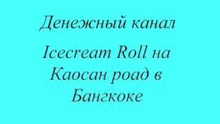 ice cream roll на Каосан роад в Бангкоке