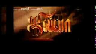 Jilla Tamil Movie Teaser  #1 | Vijay | Kajal Aggarwal | Mohanlal | Imman
