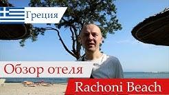 Обзор отеля Rachoni Beach Hotel (Рачони Бич Хотел), Греция, о.Тасос. 2018
