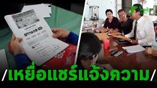 แชร์บ้านคุณเอ็กซ์ล้ม เสียหายนับล้าน | 18-11-62 | ข่าวเย็นไทยรัฐ