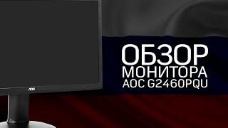 Обзор игрового монитора AOC G2460PQU от Na`Vi