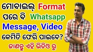 [Odia] How to Recover Whatsapp Messages Data after Factory Reset or Format Your Android Phone.[OTS]