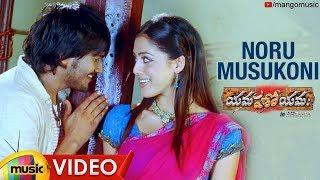 Noru Musukoni Full Video Song   Yamaho Yama Telugu Movie Songs   Sairam Shankar   Parvati Melton