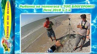 Рыбалка на пеленгаса с ТОП БЛОГЕРОМ!!!Лето 2018 ч.1-я