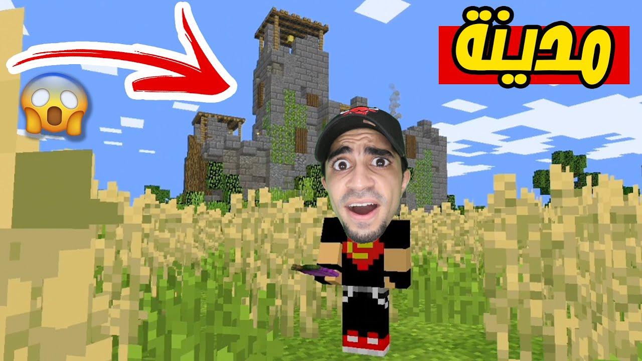 ماين كرافت مودات : بناء مستعمرة - Minecraft !! ??