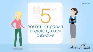 видео Как создать профессиональное резюме: советы новичкам