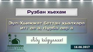 Зул-Хьижжат беттан хьалхара итт де а, гIурба дер а  (ХутIба, 18.08.2017).