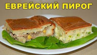 Пирог с тунцом. Пирог с яйцом и луком. Паштида. Еврейский пирог. Моя Dolce vita
