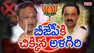 DMK After Karunanidhi: Stalin vs Alagiri | Alagiri to Join BJP..? | Back Door Politics | Mahaa News
