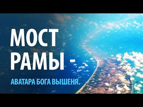 Мост Рамы -