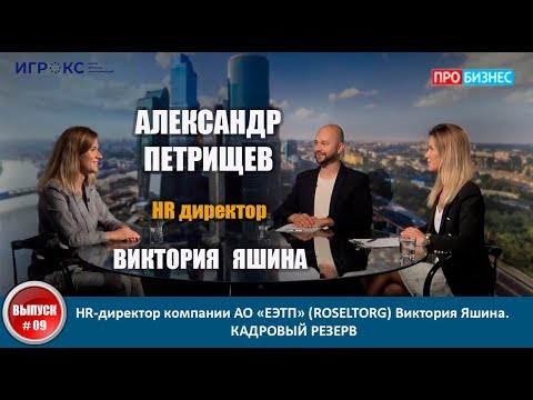 HR директор. Кадровый резерв и dream team. Александр Петрищев и Виктория Яшина. ROSELTORG.