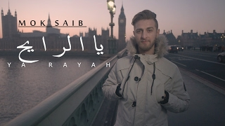Mok Saib - Ya Rayah - يا الرايح (clip officiel 2017)