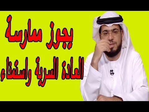 وسيم يوسف يجوز ممارسة العادة السرية واستمناء بالدليل Youtube