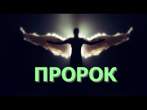 Пророк (А.С. Пушкин)