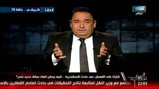 محمد على خير: ليه مفيش مسئول كبير ضمن ضحايا حوادث القطارات!