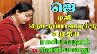 Jayalalithaa Secret Letter Leaked - 2DAYCINEMA.COM