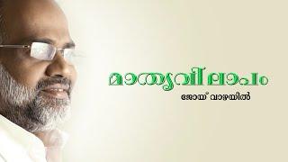 Mathruvilapam | Joy Vazhayil