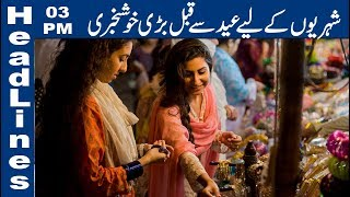 Great News for Locals ahead of Eid ul Fitr|03 PM Headlines – 24 May 2019 |Lahore News HD