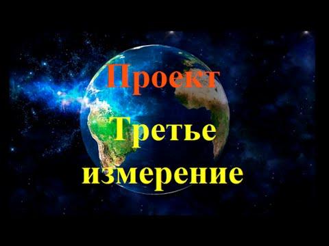 На кону свыше 500 миллиардов Долларов США! Проект Третье измерение! Новые российские технологии!из YouTube · Длительность: 18 мин3 с  · Просмотры: более 5.000 · отправлено: 30.08.2014 · кем отправлено: Михаил Шмельков