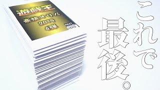 【遊戯王】最後の挑戦、この10万円に全てを賭ける。