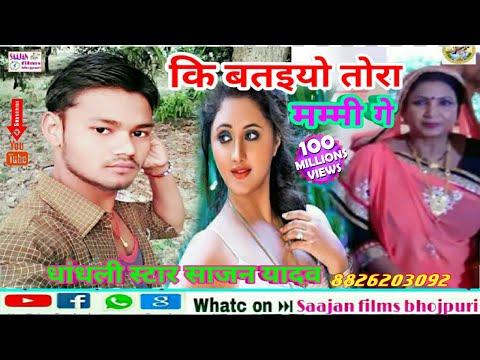 भोजपुरी का सबसे हिट गाना _ Ki bataiyo tora mammy ge _ Sajan Yadav _ bhojpuri song new #