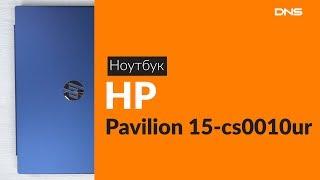 Розпакування ноутбука HP Pavilion 15-cs0010ur / Unboxing HP Pavilion 15-cs0010ur