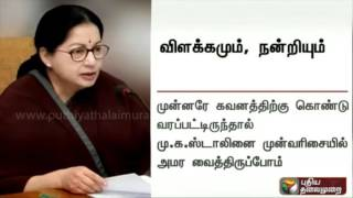 Jayalalithaa clarifies seating arrangements for Stalin during swearing-in ceremony