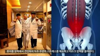 갑자기 허리가 아파 내원한 젊은 여성 환자 응급치료 - 박성환 원장