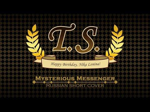 【T.SORAMAFU】Mysterious Messenger - short ver- (RUS cover)【HBD Nika Lenina】