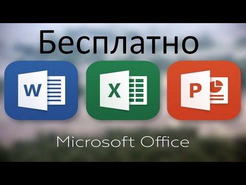 Лицензионная последняя версия Microsoft Office БЕСПЛАТНО !