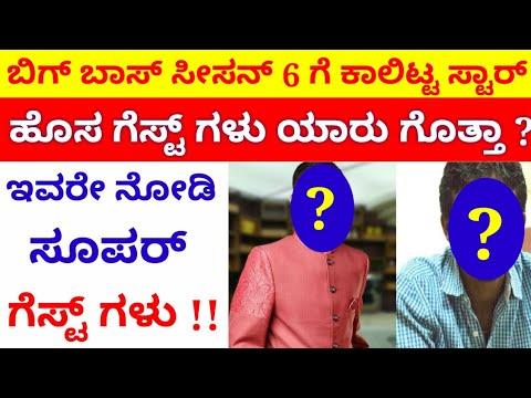Bigg Boss Kannada Season 6 // ಬಿಗ್ ಬಾಸ್ ಮನೆಗೆ ಬಂದ ಪ್ರಥಮ ಕಿರಿಕ್ ಕೀರ್ತಿ // Bigg Boss Kannada 6