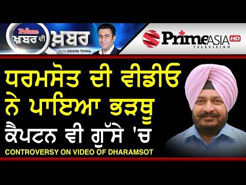 Prime Khabar Di Khabar 634 Controversy on Video of Dharamsot