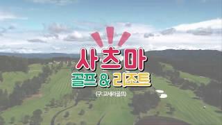 [가고시마골프] 교세라그룹 직영- 사츠마 골프 & 리조…