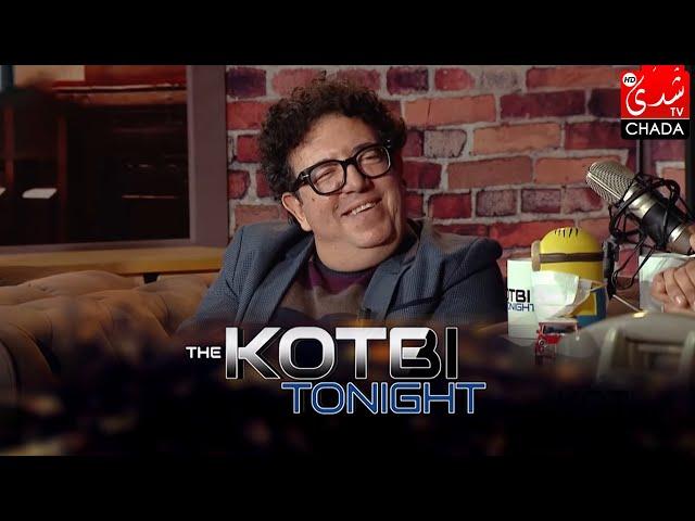 برنامج The Kotbi Tonight - الحلقة 19   عبد الرحيم المنياري و حياة فوزي   الحلقة كاملة