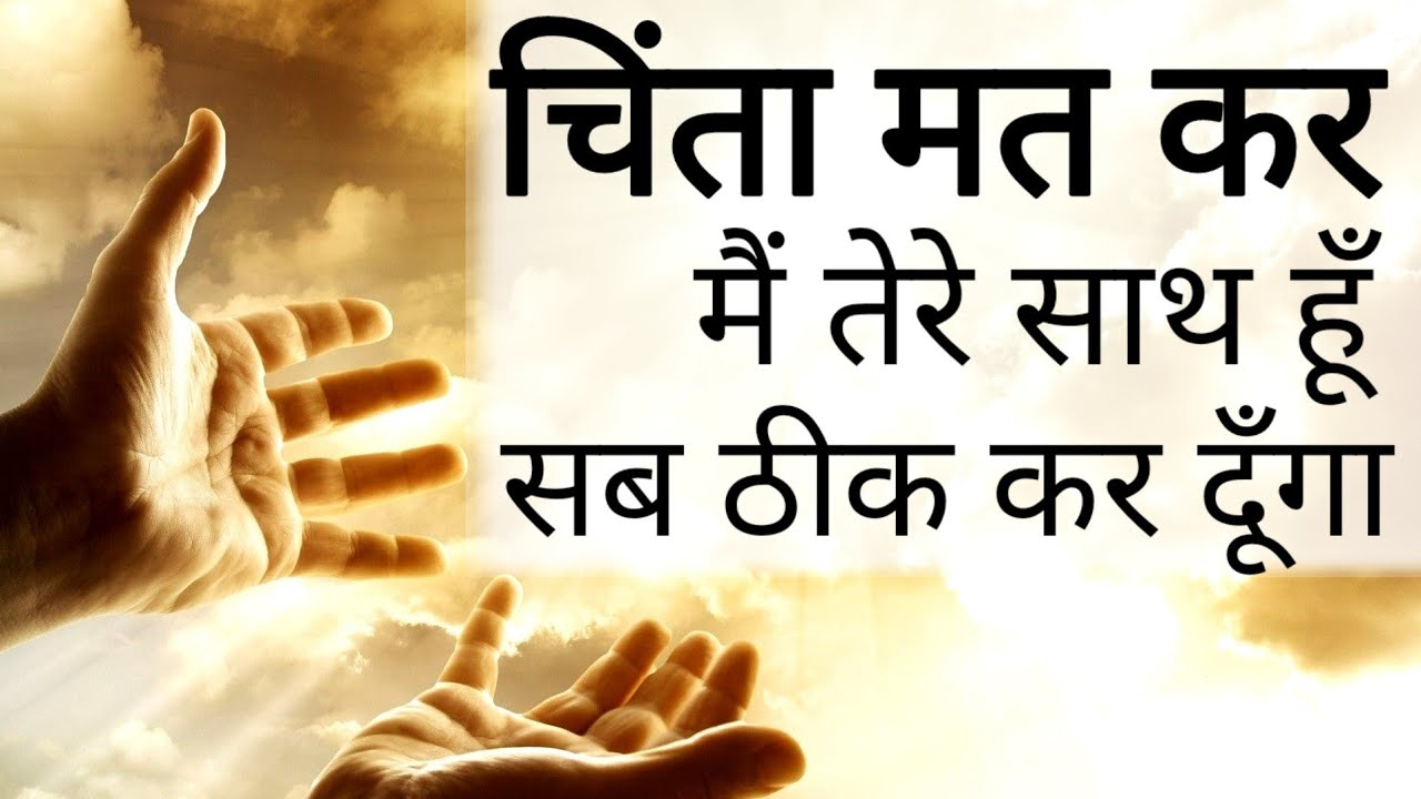 विश्वास रखो सब ठीक हो जाएगा चिंता मत करो | God will make a way Best Motivational speech Hindi video