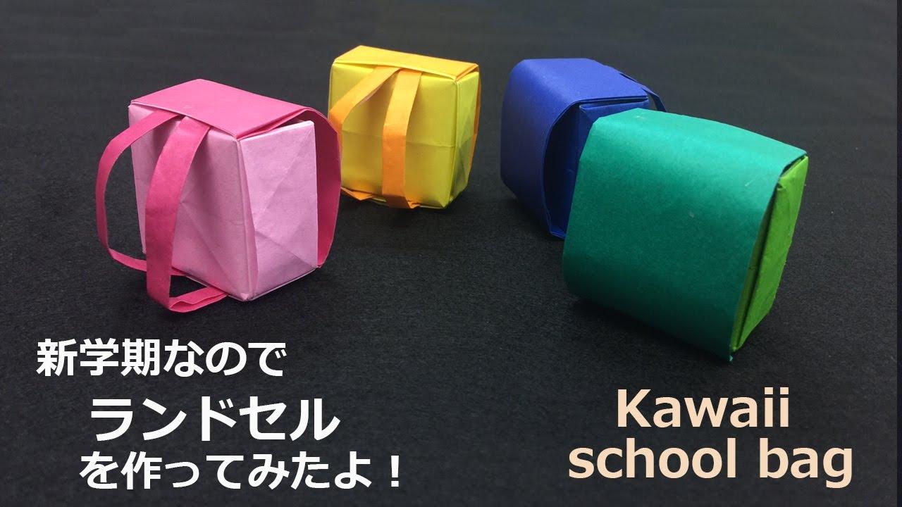 ランドセル 作り方 折り紙 の
