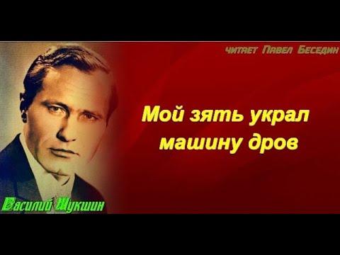 Василий Шукшин Мой