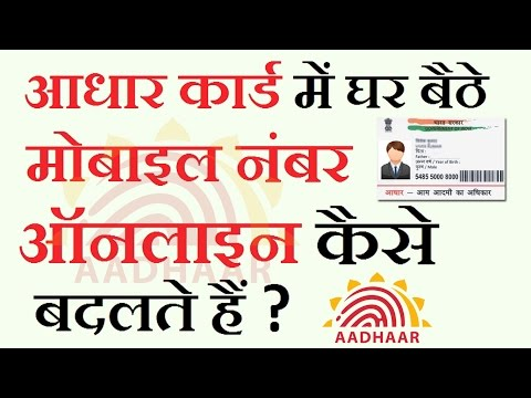 How to Update Mobile Number in Aadhar Card Online - in Hindi (2017)