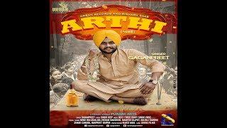 Arthi | Gaganpreet | Urban Records | New Punjabi Song 2017 |