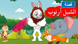 زاد الحكايا - قصص اطفال - قصص قبل النوم - الشبل أرنوب