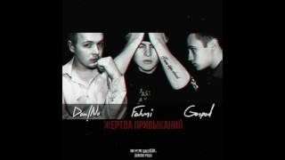 dom!No feat Gospod, Fahmi - Жертва привыканий (dom!no prod.) (2013)